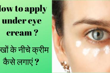 Sunscreen: How to apply sunscreen? |sunscreen कैसे लगाना चाहिए?