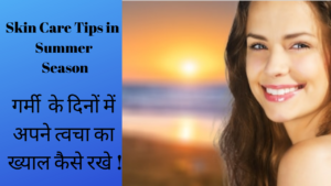 Skin care in Summer: Best Natural and Scientific Skin care Tips in Summer |India